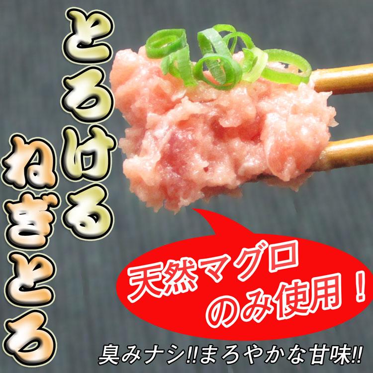 ネギトロ 送料無料/ネギトロ 丼/ねぎとろ/ネギトロ